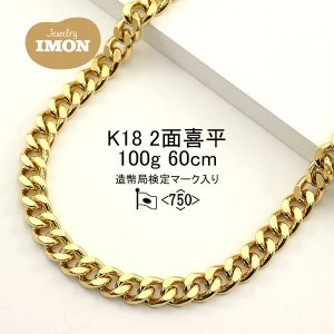 K18 喜平 ネックレス 2面 カット シングル 100g 60cm|jewelry-imon