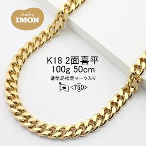 K18 喜平 ネックレス 2面 カット シングル 100g 50cm|jewelry-imon