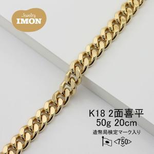 K18 喜平 ブレスレット 2面 カット シングル 50g 20cm jewelry-imon