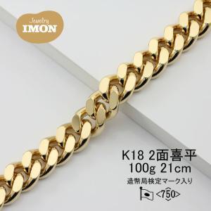 K18 喜平 ブレスレット 2面 カット シングル 100g 21cm|jewelry-imon
