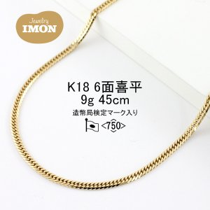 K18 喜平 ネックレス 6面 カット ダブル 9g 45cm|jewelry-imon