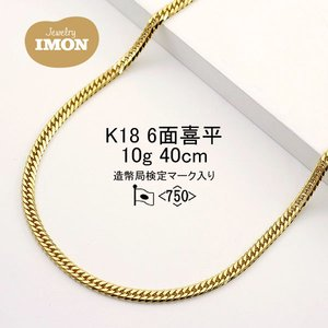 K18 喜平 ネックレス 6面 カット ダブル 10g 40cm|jewelry-imon