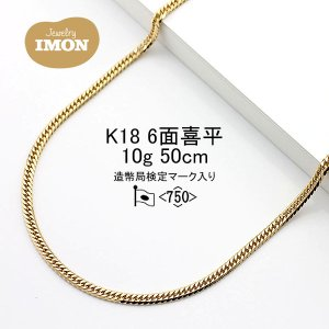 K18 喜平 ネックレス 6面 カット ダブル 10g 50cm|jewelry-imon