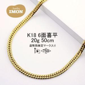 18金 喜平 ネックレス 6面 K18 20g 50cm|jewelry-imon