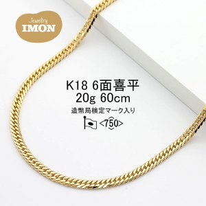 K18 喜平 ネックレス 6面 カット ダブル 20g 60cm|jewelry-imon