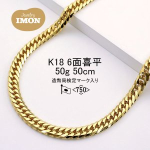 K18 喜平 ネックレス 6面 カット ダブル 50g 50cm|jewelry-imon