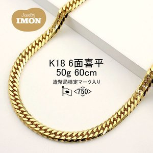 K18 喜平 ネックレス 6面 カット ダブル 50g 60cm jewelry-imon