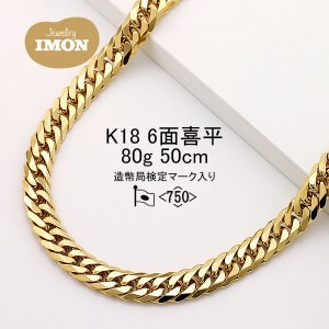 K18 喜平 ネックレス 6面 カット ダブル 80g 50cm|jewelry-imon