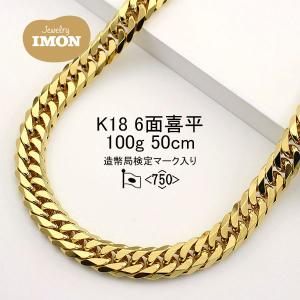 K18 喜平 ネックレス 6面 カット ダブル 100g 50cm|jewelry-imon