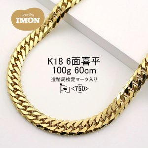 K18 喜平 ネックレス 6面 カット ダブル 100g 60cm|jewelry-imon