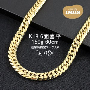 K18 喜平 ネックレス 6面 カット ダブル 150g 60cm|jewelry-imon