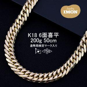 18金 喜平 ネックレス 6面 K18 200g 50cm|jewelry-imon