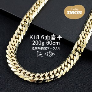 K18 喜平 ネックレス 6面 カット ダブル 200g 60cm|jewelry-imon