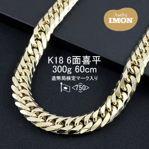 K18 喜平 ネックレス 6面 カット ダブル 300g 60cm|jewelry-imon