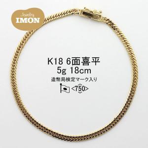 K18 喜平 ブレスレット 6面 カット ダブル 5g 18cm|jewelry-imon
