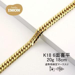 K18 喜平 ブレスレット 6面 カット ダブル 20g 18cm|jewelry-imon