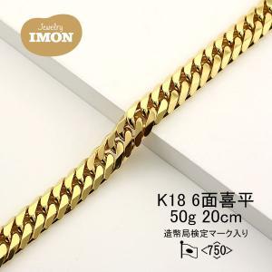 K18 喜平 ブレスレット 6面 カット ダブル 50g 20cm jewelry-imon