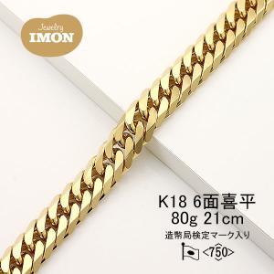 K18 喜平 ブレスレット 6面 カット ダブル 80g 21cm|jewelry-imon