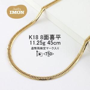18金 喜平 ネックレス 8面 K18 11.25g 45cm|jewelry-imon