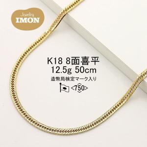 18金 喜平 ネックレス 8面 K18 12.5g 50cm|jewelry-imon