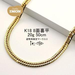 18金 喜平 ネックレス 8面 K18 20g 50cm|jewelry-imon