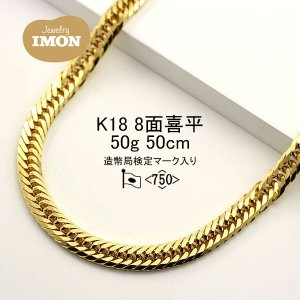 K18 喜平 ネックレス 8面 カット トリプル 50g 50cm jewelry-imon