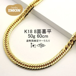 K18 喜平 ネックレス 8面 カット トリプル 50g 60cm jewelry-imon