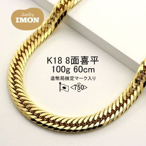 K18 喜平 ネックレス 8面 カット トリプル 100g 60cm|jewelry-imon