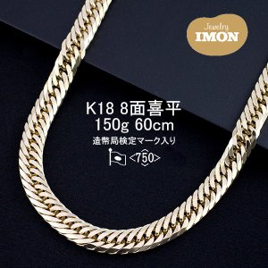 K18 喜平 ネックレス 8面 カット トリプル 150g 60cm|jewelry-imon
