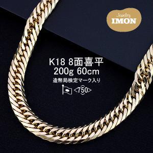 18金 喜平 ネックレス 8面 K18 200g 60cm|jewelry-imon