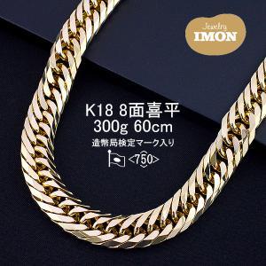18金 喜平 ネックレス 8面 K18 300g 60cm|jewelry-imon