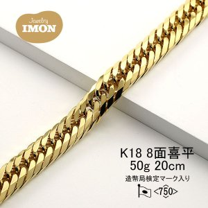 K18 喜平 ブレスレット 8面 カット トリプル 50g 20cm jewelry-imon