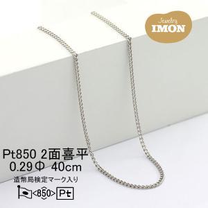 プラチナ 喜平 ネックレス 2面 PT850 0.29Φ 40cm|jewelry-imon