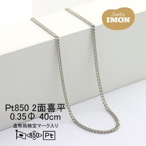プラチナ 喜平 ネックレス 2面 PT850 0.35Φ 40cm|jewelry-imon