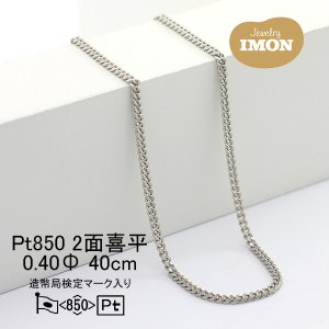 プラチナ 喜平 ネックレス 2面 PT850 0.40Φ 40cm|jewelry-imon