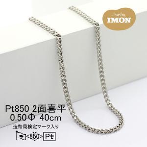 プラチナ 喜平 ネックレス 2面 PT850 0.50Φ 40cm|jewelry-imon