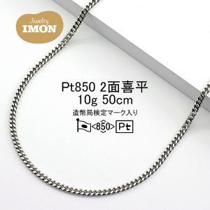 プラチナ 喜平 ネックレス 2面 PT850 10g 50cm 引輪|jewelry-imon