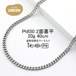 PT850 喜平 ネックレス 2面 カット シングル 20g 40cm 引輪|jewelry-imon
