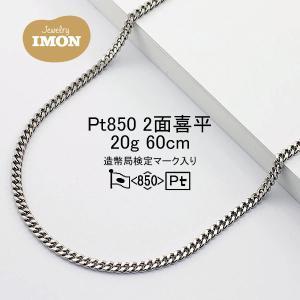 PT850 喜平 ネックレス 2面 カット シングル 20g 60cm 引輪|jewelry-imon