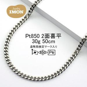 PT850 喜平 ネックレス 2面 カット シングル 30g 50cm|jewelry-imon