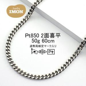 PT850 喜平 ネックレス 2面 カット シングル 50g 60cm|jewelry-imon