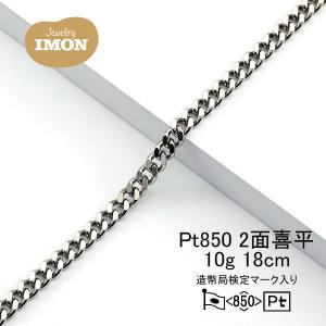 プラチナ 喜平 ブレスレット 2面 PT850 10g 18cm 引輪|jewelry-imon
