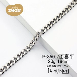 PT850 喜平 ブレスレット 2面 カット シングル 20g 18cm|jewelry-imon