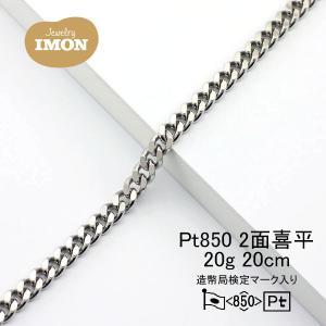 PT850 喜平 ブレスレット 2面 カット シングル 20g 20cm|jewelry-imon