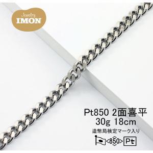 PT850 喜平 ブレスレット 2面 カット シングル 30g 18cm|jewelry-imon