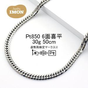 プラチナ 喜平 ネックレス 6面 PT850 30g 50cm jewelry-imon