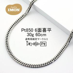 プラチナ 喜平 ネックレス 6面 PT850 30g 60cm jewelry-imon