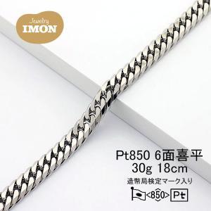 プラチナ 喜平 ブレスレット 6面 PT850 30g 18cm jewelry-imon