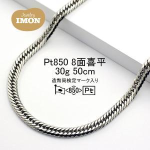 プラチナ 喜平 ネックレス 8面 PT850 30g 50cm jewelry-imon