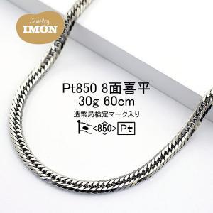 プラチナ 喜平 ネックレス 8面 PT850 30g 60cm jewelry-imon
